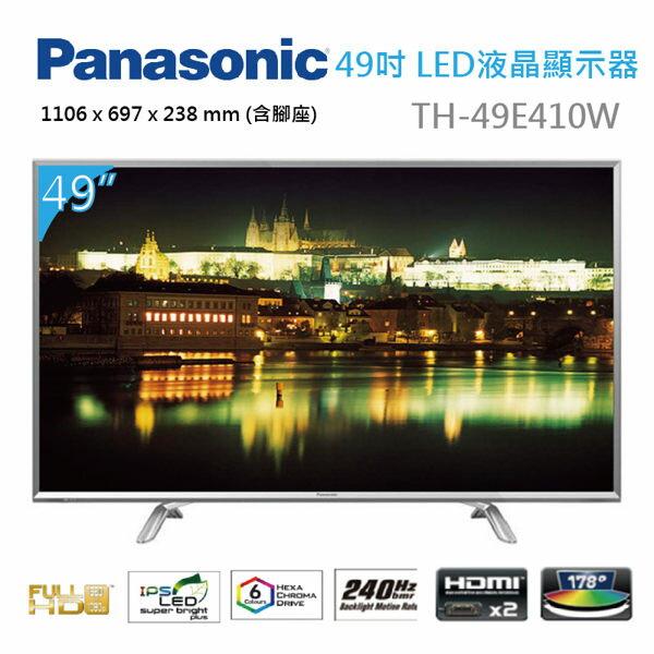 奇博網:【Panasonic國際牌】49吋LED液晶顯示器TH-49E410W