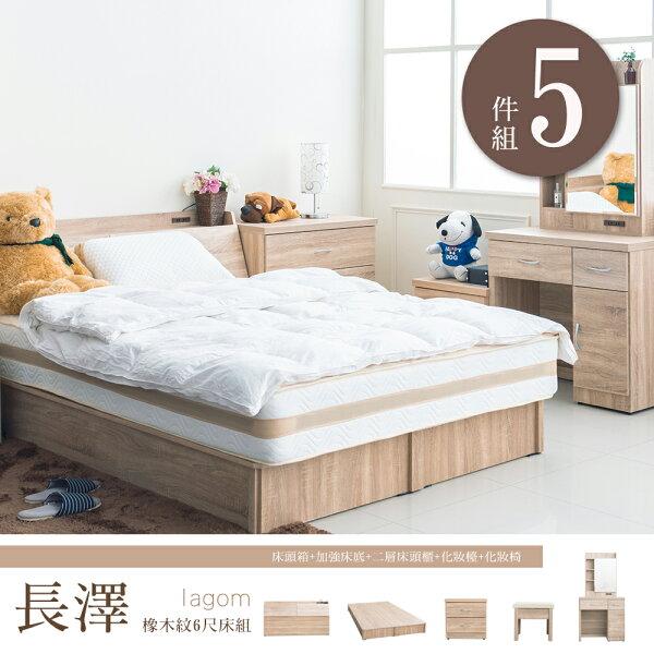 【dayneeds】長澤橡木紋6尺雙人五件組II床頭箱加強床底床頭櫃化妝台化妝椅