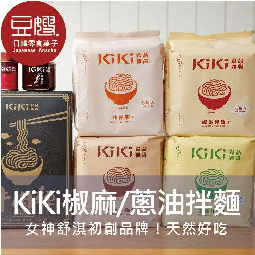 【豆嫂】台灣泡麵KiKi食品雜貨(椒麻拌麵蔥油拌麵)(5入袋)★79~719全館點數7倍送★