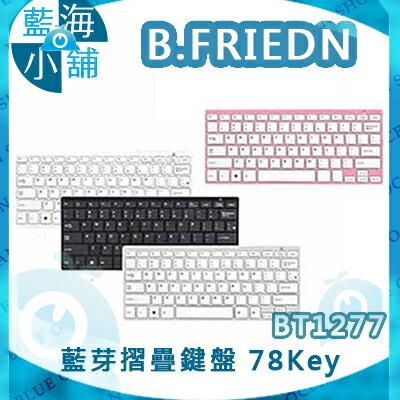 B~FRIEND 茂林 BT1277 藍芽鍵盤 78Key 四色
