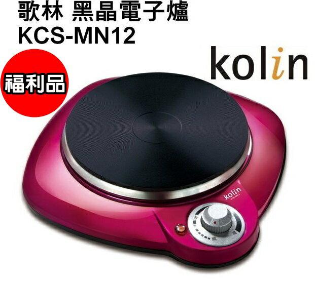 (福利品)【歌林】黑晶電子爐(平底不挑鍋具)KCS-MN12 保固免運-隆美家電