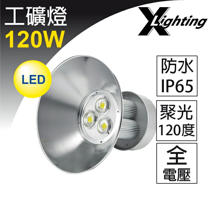 工礦燈 120W (白光) LED X-LIGHTING 天井燈