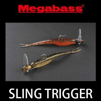 漁拓釣具 路亞 MEGABASS  SLING TRIGGER   7g   ( 搖擺型擊頭鉤+軟蟲 )  ( 特價款!! )