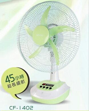 <br/><br/>  KINYO 耐嘉 14吋 充電式風扇 CF-1402<br/><br/>