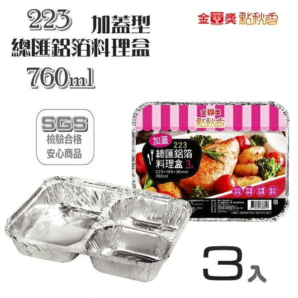 【九元生活百貨】金獎223加蓋型總匯鋁箔料理盒760ml鋁箔烤肉盒焗烤點秋香