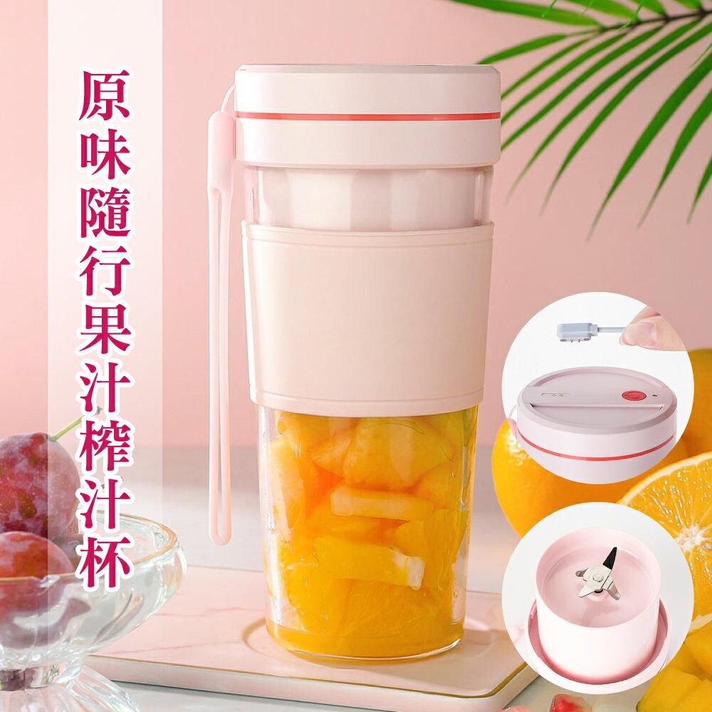 果汁機 榨汁機 原味隨行水果榨汁機  隨行果汁機 攜帶方便 超熱賣 0