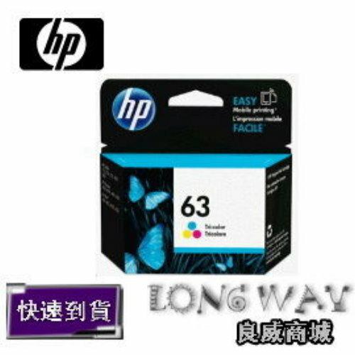免運~ HP 63 原廠彩色墨水匣 ( F6U61A ) ( 適用: DeskJet 3630/2180/1110) F6U61AA ~滿額送咖啡卷~
