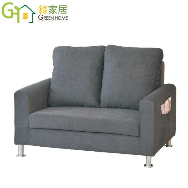 【綠家居】艾納里時尚亞麻布二人座沙發(三色可選)