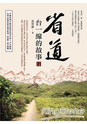 省道台一線的故事(全新增修版)