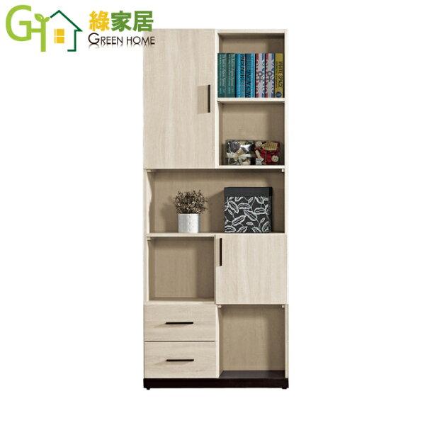 【綠家居】梅蒂時尚2.7尺二門二抽書櫃收納櫃