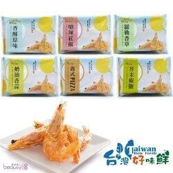蝦蝦叫香脆蝦酥六種口味任選-25克隨手包60入