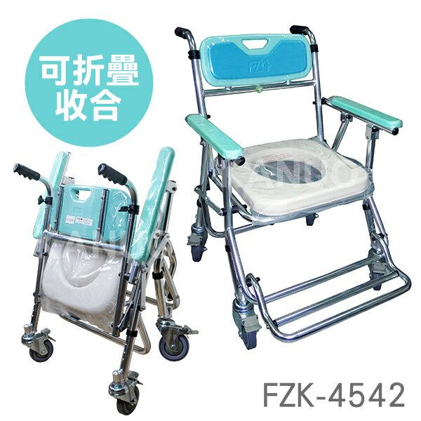 康諾健康生活館:【富士康】摺疊馬桶椅便器椅洗澡椅附輪可收合FZK-4542