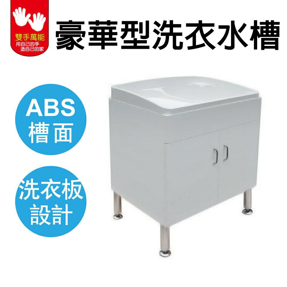【雙手萬能】頂級豪華型ABS雙門洗衣水槽-白(附皂盤/洗碗/洗衣/洗手台)