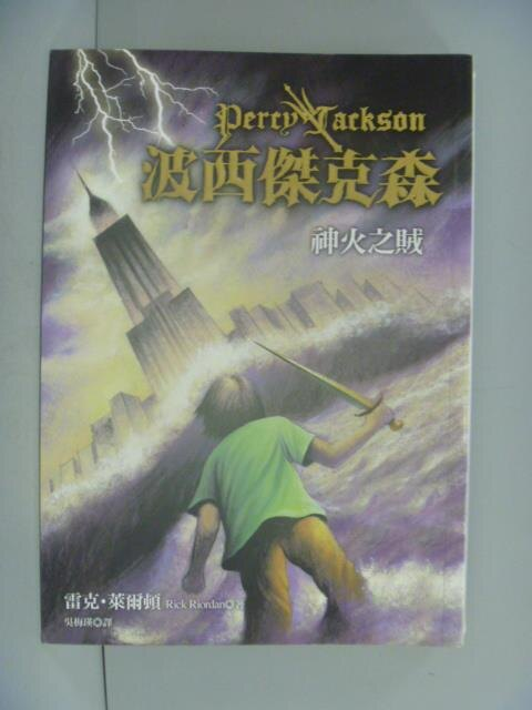 ~書寶 書T6/一般小說_LJX~波西傑克森1~神火之賊_吳梅瑛 雷克萊爾頓