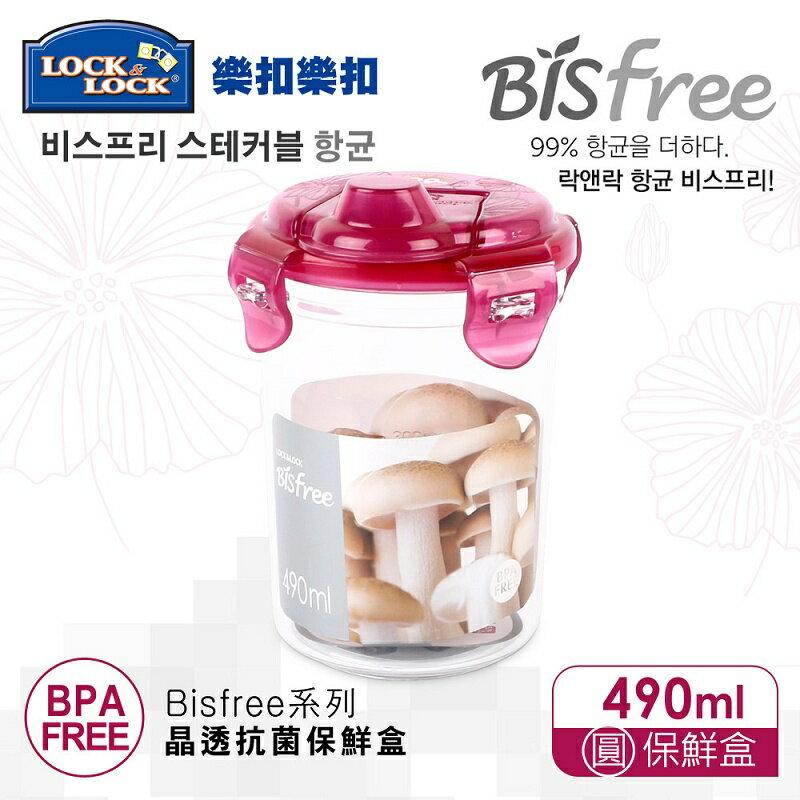 【618狂歡節,點數回饋18%】【樂扣樂扣】Bisfree系列晶透抗菌調理罐/圓形490ML