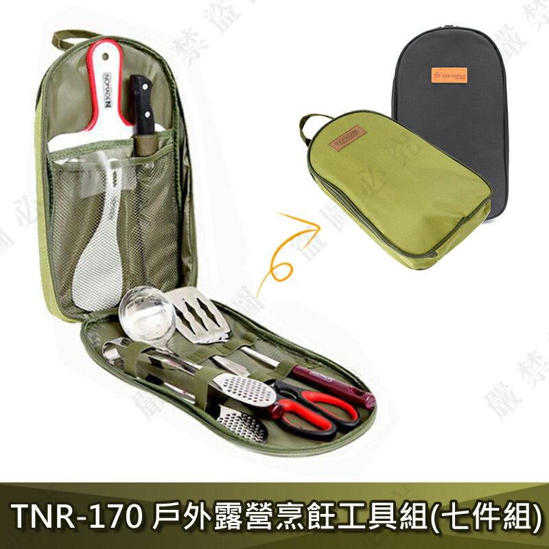 【露營趣】TNR-170 戶外露營烹飪工具組 料理工具組 刀具組 餐具組 湯匙 砧板 剪刀 鍋鏟 夾子