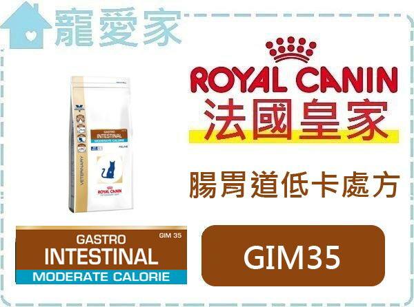 ☆寵愛家☆法國皇家GIM32腸胃道低卡路里貓飼料2公斤