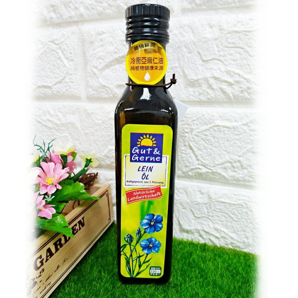 德國冷壓初榨亞麻仁油 250ml 嚴選優質栽種亞麻仁籽 保留亞麻仁油特有的濃郁香氣