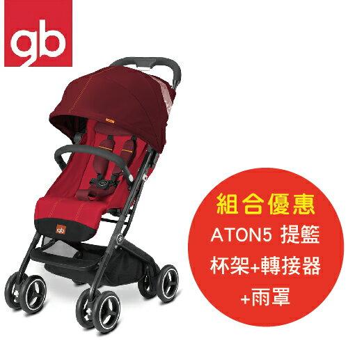 【提籃+杯架+雨罩特惠組】【Goodbaby】Qbit+ 嬰兒手推車(紅色)(預購5月底到貨) - 限時優惠好康折扣