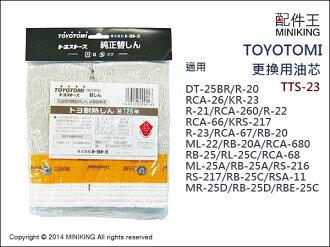 【配件王】日本代購 TOYOTOMI 煤油暖爐 TTS-23 更換用油芯 適用 RB-25D/RB-25E