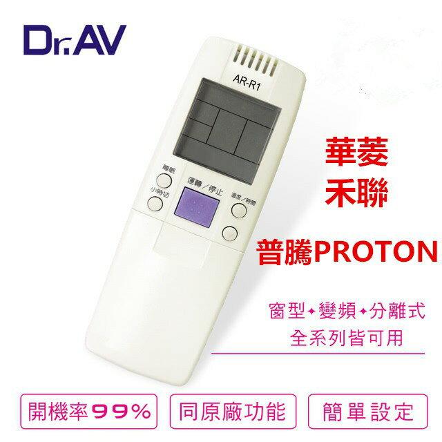 【Dr.AV】Proton 普騰 華菱 禾聯 窗型+分離式+變頻專用冷氣遙控器(AR-R1) 2