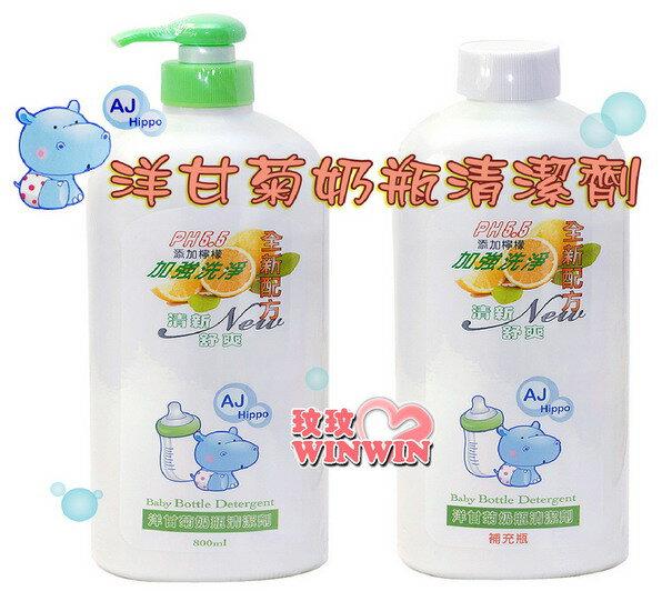 小河馬奶瓶蔬果清潔劑(洋甘菊奶瓶洗潔精)「罐裝800ML + 補充罐800ML」添加檸檬,全新配方~加強洗淨