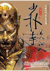 少林寺第八銅人(新版)