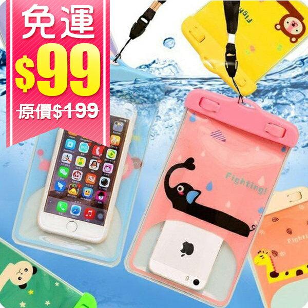 (99免運) 卡通透明戶外防水袋 手機防水袋 (不挑色)