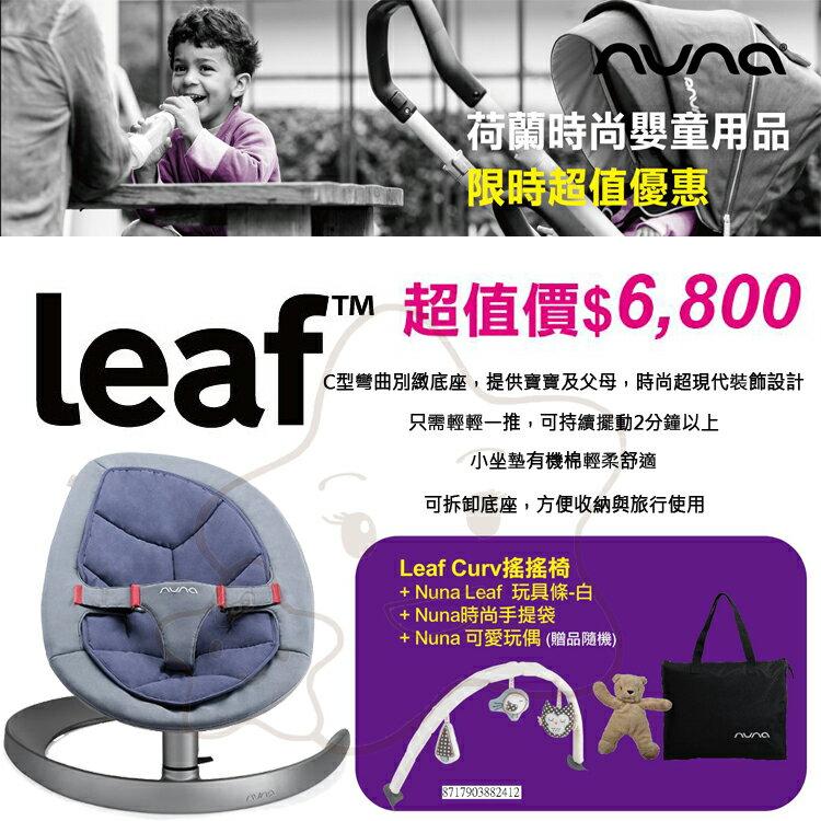 【大成婦嬰 】限時超值優惠組Nuna Leaf curv 搖搖椅 (SE-03) 5色可選 免插電免電池 全新品 公司貨 0