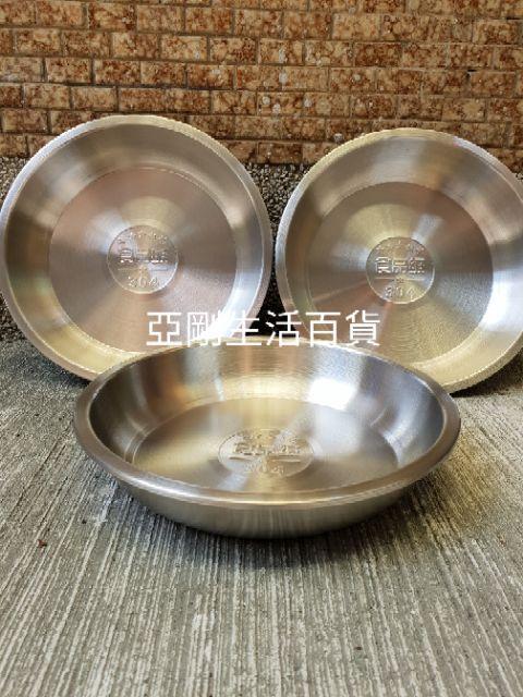 不鏽鋼盤 24公分不鏽鋼盤子 食品級304不鏽鋼盤子