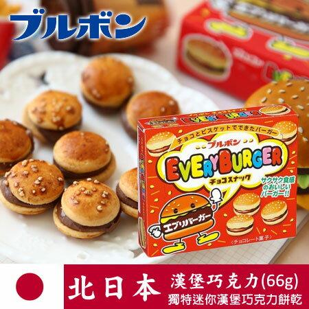日本 bourbon北日本 漢堡巧克力餅乾 66g 可可餅 巧克力 漢堡巧克力 進口零食【N100963】