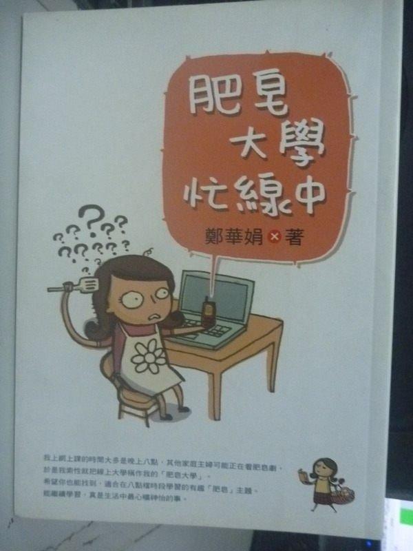 【書寶二手書T9/短篇_HQT】肥皂大學忙線中_鄭華娟