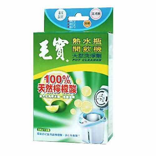 ★超值2入組★毛寶開飲機熱水瓶天然洗淨劑25g*3入【愛買】