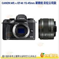 Canon數位單眼相機推薦到CANON EOS M5 + EF-M 15-45mm IS STM 單鏡組 彩虹公司貨 微單眼 自動對焦就在3C 柑仔店推薦Canon數位單眼相機