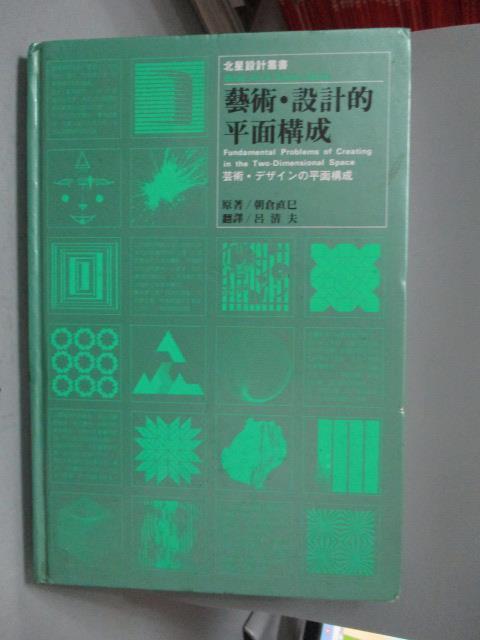 【書寶 書T1/大學藝術傳播_XGE】藝術. 的平面構成_朝創直巳