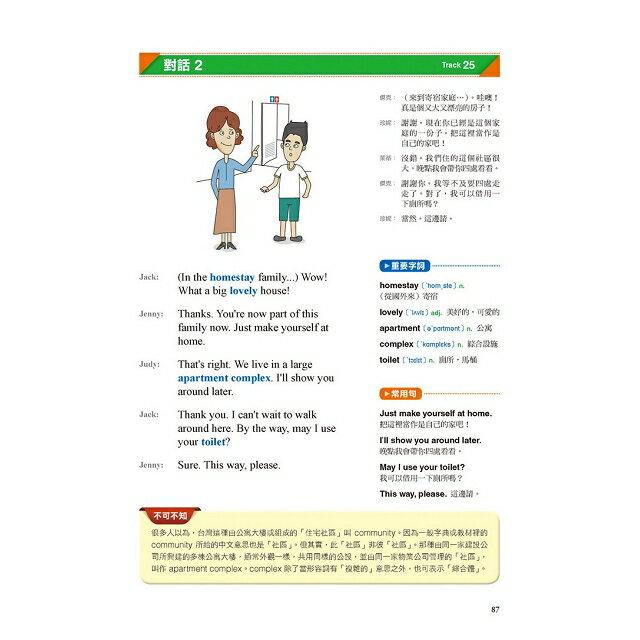 我的第一本英文課本:專為華人設計自學教學都好用的全年齡英文學習書(附母語人士發音MP3) 6