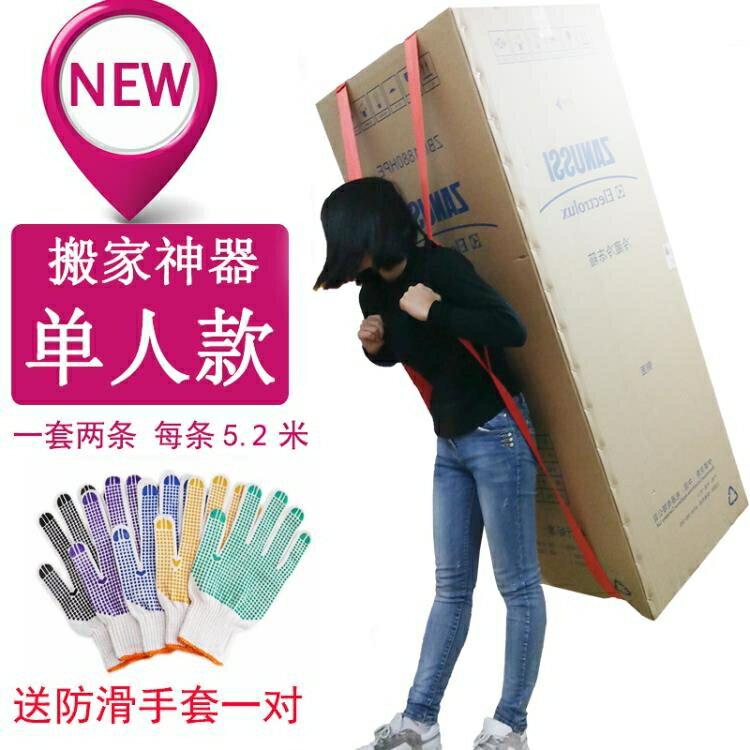 【快速出貨】搬家神器單人款搬運肩帶背帶重物家具家私冰箱電器上樓多功能工具 凯斯盾數位3C 交換禮物 送禮