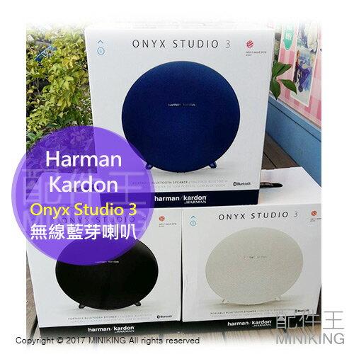 【配件王】三色現貨 Harman Kardon Onyx Studio 3 第3代 隨身型 無線 藍芽喇叭 音響