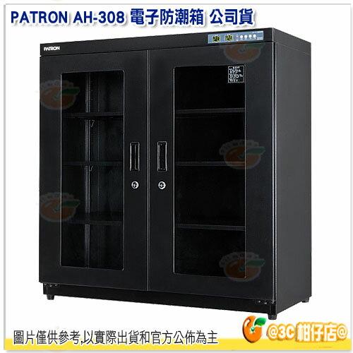 寶藏閣 PATRON AH-308 電子防潮箱 貨 310L 雙門4層 溫濕度顯示 控制