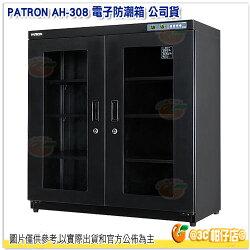 寶藏閣 PATRON AH-308 電子防潮箱 公司貨 310L 雙門4層 溫濕度顯示 數位控制 機芯五年保 AH308