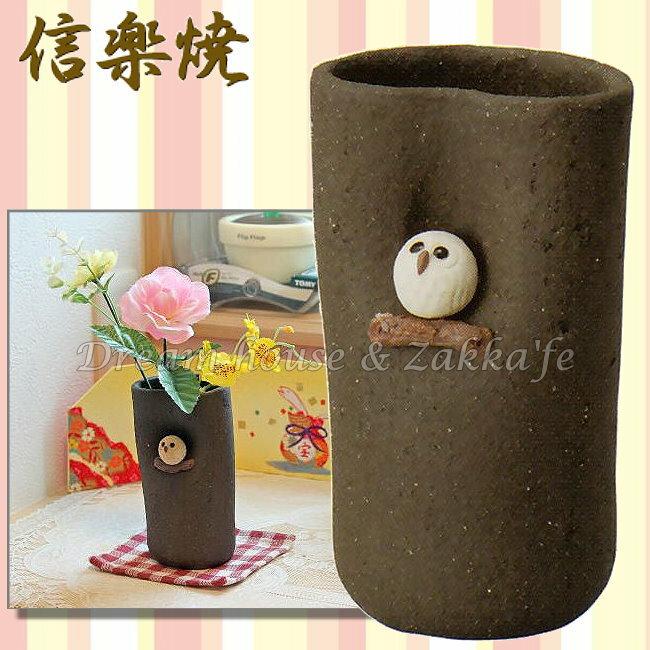 日本信樂燒 貓頭鷹 陶製 花瓶/花器 《 日本製 》★ 夢想家精品生活家飾 ★