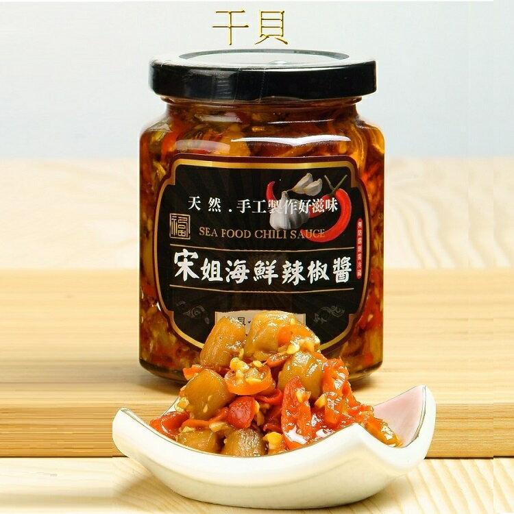 辣椒醬--干貝口味 280g 獨家秘方 全程手工製造 不加防腐劑及色素 【宋家廚坊】