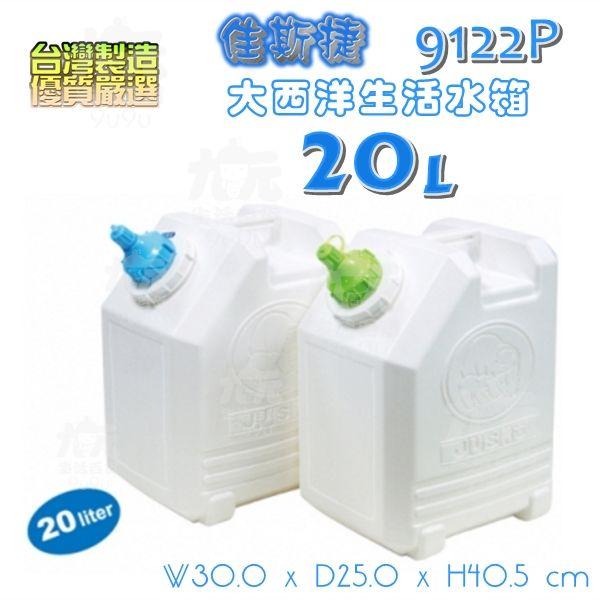 【九元生活百貨】佳斯捷 9122P 大西洋生活水箱/20L 儲水 手提水箱