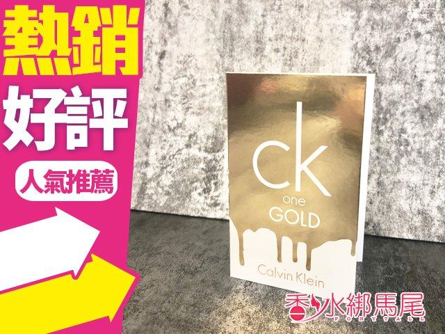 Calvin Klein CK one GOLD 限量版中性淡香水 針管1.2ml◐香水綁馬尾◐