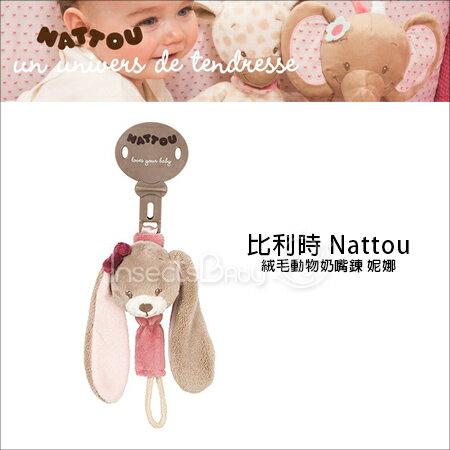 ✿蟲寶寶✿【比利時Nattou】歐洲30年領導品牌 絨毛動物奶嘴鍊 - 妮娜