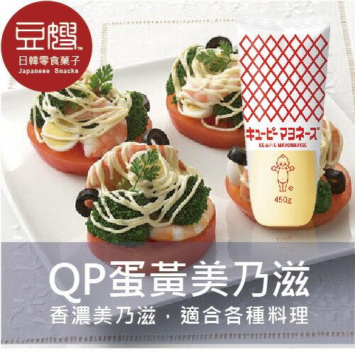【豆嫂】日本廚房QP美乃滋450g★5月宅配$499免運★