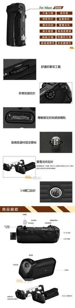 【eYe攝影】PIXEL 品色手把 D17 For NIKON D500 垂直把手 電池手把 電池把手 美科 MB-17