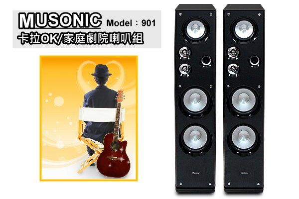 MUSONIC 雙8吋低音單體喇叭901,鋼琴烤漆面版‧3音路5單體,木質設計