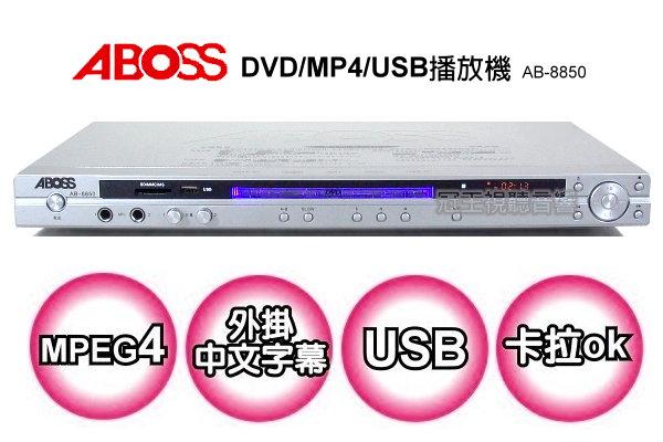 """ABOSS最新款MP4/DVD播放機(AB-8850),支援2.5""""硬碟250G/中文外掛字幕"""