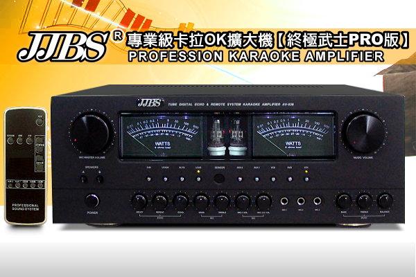 JJBS真空管卡拉OK擴大機【終極武士PRO版】(黑)A.B組喇叭/超大功率/遙控